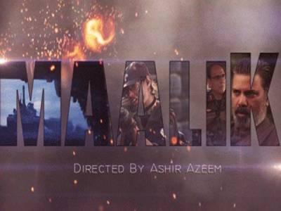 """حکومت نے ملک بھر کے سینماگھروں میں پاکستانی فلم """"مالک""""پر پابندی عائد کردی"""