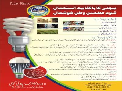 اشتہارات کی مد میں 40 کروڑ روپے کا بم گرانے کی تیاریاں مکمل