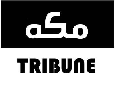 """مسلم دنیا کی نمائندگی کرنے والے آن لائن اخبار """"مکہ ٹربیون""""کا افتتاح ہو گیا"""