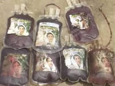 بے نظیر بھٹو کی برسی پر جمع کردہ جیالوں کا خون نوابشاہ کی' زمینوں' کو دے دیا گیا
