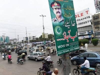 """پاک فوج کو مداخلت کی دعوت کے بینرز آویزاں کرنےوالے """"مووآن پارٹی """" کے سربراہ کےخلاف لاہور میں مقدمہ درج"""
