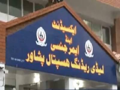 تبدیلی آگئی، پشاور کے لیڈی ریڈنگ ہسپتال کی ایمرجنسی سے مفت علاج کی سہولت ختم کردی گئی