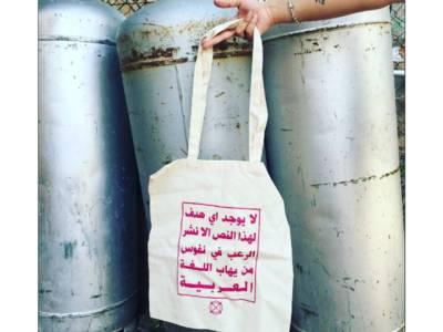 اس خاتون کے بیگ پر عربی زبان میں یہ کیا تحریر لکھی ہے جسے دیکھتے ہی گوروں کی خوف سے جان نکل جاتی ہے؟ مطلب جان کر آپ بھی دنگ رہ جائیں گے