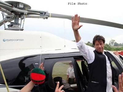 جہلم جلسہ :انتظامیہ نے عمران خان کے ہیلی کاپٹر کو کھیوڑہ میں لینڈنگ کی اجازت دیدی, خراب موسم کے باعث ہیلی کاپٹر بنی گالہ موڑ لیا گیا