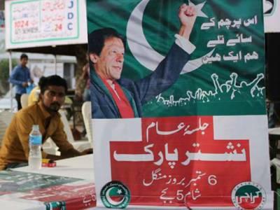 تحریک انصاف آج کراچی میں عوامی طاقت دکھائے گی، جلسے کی تیاریاں مکمل،متبادل ٹریفک پلان بھی آگیا
