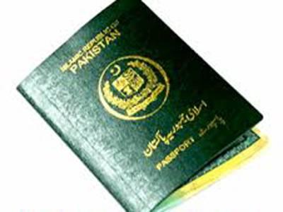 افغان ہونے کے انکشاف پر 70 افراد کو پاسپورٹ کا اجراءروک دیا گیا