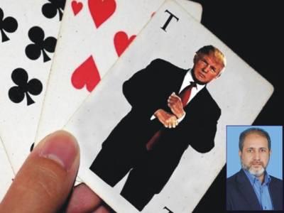 """ٹرمپ کارڈ ....""""سب سے پہلے امریکہ"""""""