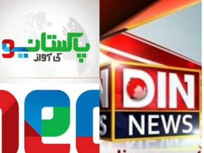 نجی چینل نیو نیوز اور دن نیوز کی نشریات بند ،ملک بھر میں صحافتی تنظیمیں سراپا احتجاج ،تحریک انصاف نے سندھ اسمبلی میں بندش کے خلاف قرارداد جمع کرا دی