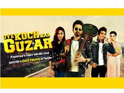 'اوئے کچھ کر گزر' پاکستان کی پہلی آن لائن فلم