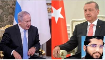 ترکی اسرائیل تعلقات اور مشرق وسطیٰ پر اثرات