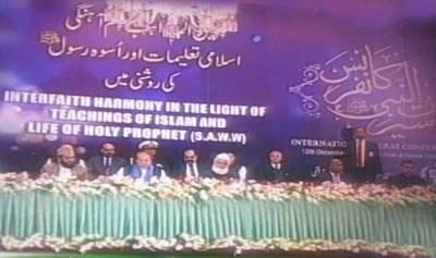 وزارت مذہبی امور و بین المذاہب ہم آہنگی کے زیر اہتمام بین الاقوامی سیرت النبیؐ کانفرنس کا مشترکہ اعلامیہ جاری