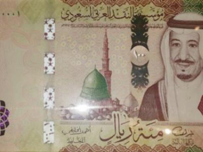 سعودی عرب میں نئے ڈیزائن کے کرنسی نوٹ اور سکے جاری ،ڈیزائن بھی سامنے آگئے