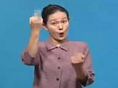 جاپانی زبان میں ہاتھ کی درمیانی انگلی دکھانے کا کیا مطلب ہو تا ہے؟جان کر آپ ہنسنے پر مجبور ہو جائیں گے