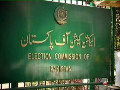 الیکشن کمیشن نے پاکستان میں رجسٹرڈ سیاسی جماعتوں کی نئی فہرست جاری کردی