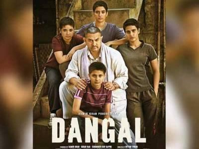 """""""دنگل"""" کا ایک اور ریکارڈ، صرف ممبئی سے 100کروڑ کمالیے"""