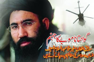 گوانتانا موبے کا جہنم،سابق افغان سفیر ملّا عبدالسلام ضعیف پر امریکی مظالم کی کہانی۔۔۔ چوتھی قسط