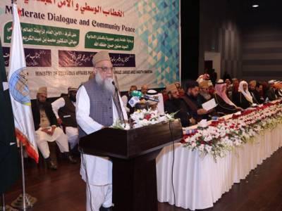 دہشت گردی سے اسلامی ممالک ہی نہیں پوری دنیا کو خطرہ ، حرمین شریفین کے تحفظ کیلئے پاکستان کا ہر بچہ کٹ مرنے کو تیار ہے،فرقہ پرستی کو ہوا دینے والے عناصر کی مجموعی سطح پر حوصلہ شکنی کی جائے؛دورزہ عالمی کانفرنس سے جید علما اور وزرا کا خطاب