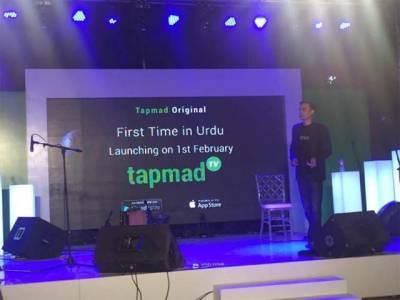 TapMad نے ہمہ وقت سرگرم رہنے والوں کے لئے انٹرٹینمنٹ کی نئی دنیا متعارف کروادی