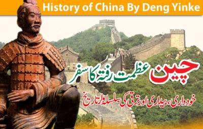 چینی مؤرخ ڈانگ یانگ کی شہرہ آفاق کتاب ۔ ۔ ۔پہلی قسط
