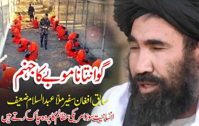 بدنام زمانہ جیل 'گوانتاناموبے'سے سابق افغان سفیر ملّا عبدالسلام ضعیف کی کہانی۔۔۔ساتویں قسط