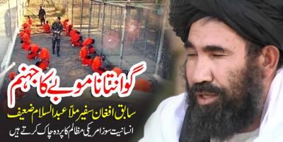 بدنام زمانہ جیل 'گوانتاناموبے'سے سابق افغان سفیر ملّا عبدالسلام ضعیف پر امریکی کی کہانی۔۔۔پندرہویں قسط