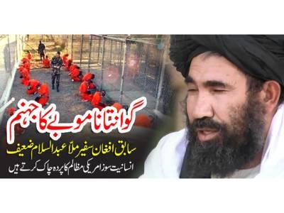 بدنام زمانہ جیل 'گوانتاناموبے'سے سابق افغان سفیر ملّا عبدالسلام ضعیف پر امریکی کی کہانی۔۔۔سولہویں قسط