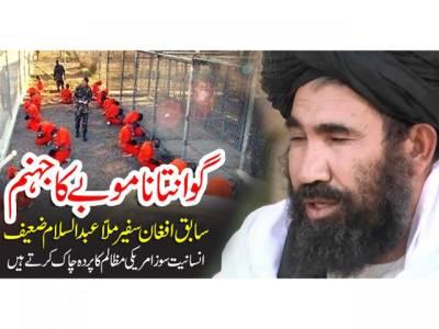 بدنام زمانہ جیل 'گوانتاناموبے'سے سابق افغان سفیر ملّا عبدالسلام ضعیف پر امریکی کی کہانی۔۔۔اٹھارہویں قسط