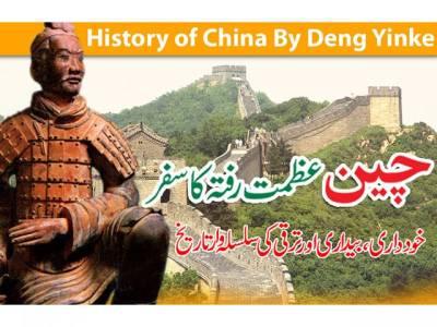 چینی مؤرخ ڈانگ یانگ کی شہرہ آفاق کتاب, عظمت رفتہ کا سفر ۔ ۔ ۔ پانچویں قسط