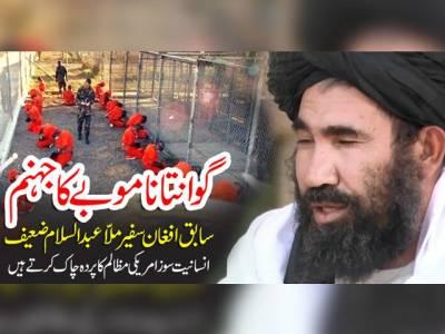 آخری قسط۔۔۔ بدنام زمانہ جیل 'گوانتاناموبے'سے سابق افغان سفیر ملّا عبدالسلام ضعیف پر امریکی کی کہانی