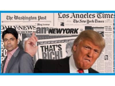 ٹرمپ کا امریکی میڈیا کے خلاف اعلان جنگ