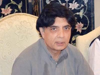ملک میں کسی دہشت گرد کا دفتر موجود نہیں: چوہدری نثار علی خان