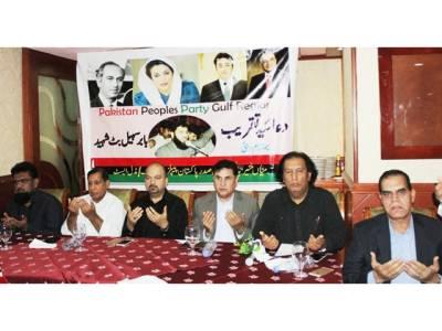 پاکستان پیپلزپارٹی کے زیر اہتمام بابر سہیل بٹ کے لئے تعزیتی ریفرنس