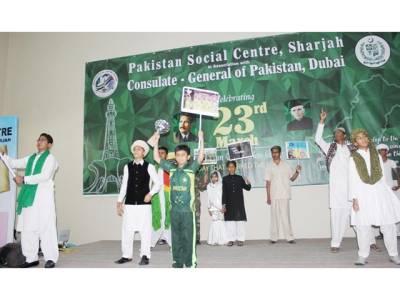 شارجہ میں 77واں پاکستان ڈے منایا گیا،قونصلیٹ سٹاف اور لوگوں کی بھرپور شرکت