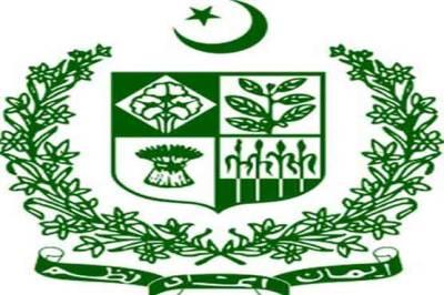 اسپاٹ فکسنگ کے حوالے سے ایف آئی اے اور پی سی بی کی رپورٹ وزارت داخلہ کو پیش کردی گئی