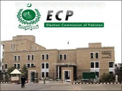 الیکشن کمیشن نے اپنے دفاتر میں سوشل میڈیا کے استعمال پر پابندی عائد کردی