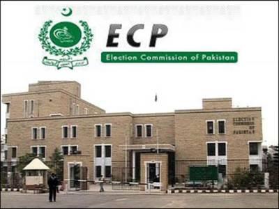 الیکشن کمیشن نے سیاسی جماعتوں کے اثاثوں کی تفصیلات جاری کردیں،ن لیگ کا پہلا نمبر