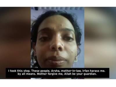 'ماں میں خود کشی کررہی ہوں کیونکہ میرے اپنے ہی شوہر نے مجھے۔۔۔' نئی نویلی دلہن نے خود کشی کرلی اور جاتے جاتے اپنی ماں کے نام ویڈیو میں ایسی بات کہہ دی کہ پوری دنیا کو رُلا کر رکھ دیا