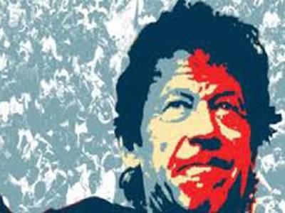 تحریک انصاف نے پاناما لیکس پر اپنی جدوجہد کی دستاویزی فلم جاری کر دی