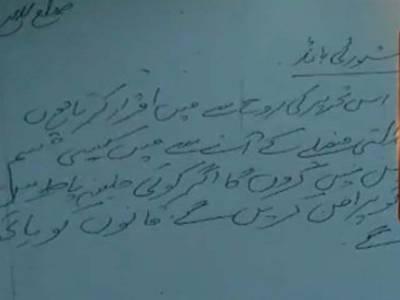 پانامہ کیس فیصلہ،لاہور پولیس نے سیاسی رہنماؤں سے حلف نامے لے لئے