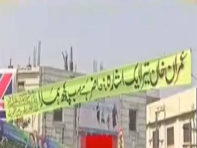 پانامہ فیصلہ،ن لیگ کے بعد تحریک انصاف نے بھی لاہور میں بینرز لگا دیئے،ان پر کیا لکھا ہے؟جان کر آپ کا بھی منہ کھلا کا کھلا رہ جائے گا