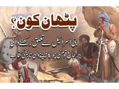 شجاع قوم پٹھان کی تاریخی داستان، قسط نمبر 52