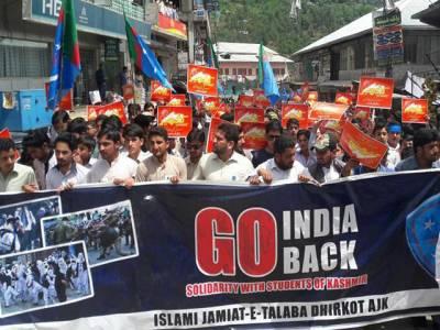 مقبوضہ وادی میں طلبہ وطالبات پر بھارتی فوج کی دہشت گردی، آزاد کشمیر کے طلبہ نے20روزہ احتجاجی تحریک چلانے کا اعلان کردیا