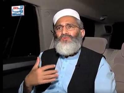 سراج الحق کو جماعت اسلامی کتنی تنخواہ دیتی ہے ؟ جواب جان کر پاکستانیوں کے منہ کھلے کے کھلے رہ جائیں گے