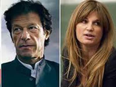 جمائما کی عمران خان کو بنی گالہ کی خریداری کیلئے رقوم کی منتقلی کا ریکارڈ فراہم کرنے کی یقین دہانی