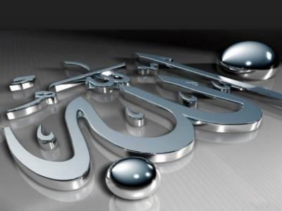 ہر پریشانی اور کام میں آسانی کے لئے بزرگوں کے آزمودہ اسم اعظم کا ذاکر بننے کا طریقہ
