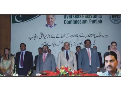 نام نہادپنجاب اوورسیز پاکستانیز کمیشن