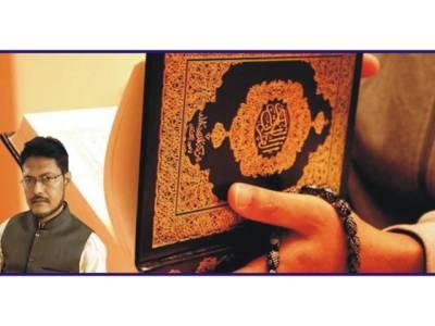فہم قرآن کی کنجی