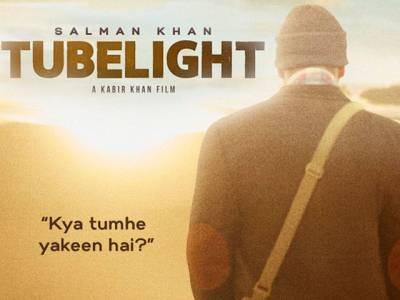 فلم ''ٹیوب لائٹ'' سلمان خان کی سب سے شارٹ فلم ہو گی
