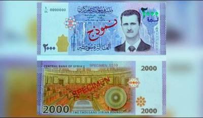 شامی صدر بشار الاسد کی تصویر والا دو ہزار کا نوٹ جاری