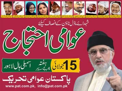 سانحہ ماڈل ٹاﺅن کے 3 سال مکمل، عوامی تحریک سہہ پہر 4 بجے پنجاب اسمبلی کے باہر احتجاج کرے گی